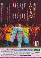 御園座1月公演 出逢いに感謝…35周年 川中美幸・パワフル美幸オンステージ人・うた・心