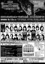 http://sakura-taisen.com/event/ny_live2011/