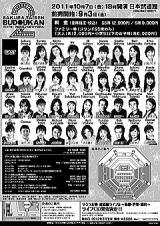 サクラ大戦 武道館ライブ2 ~帝都・巴里・紐育~