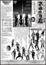 劇団扉座第50回公演つか版・忠臣蔵~スカイツリー篇~