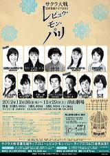 サクラ大戦 巴里花組ライブ2012 ~レビュウ・モン・パリ~