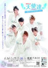 MUSICAL LIVE「天使達-ANGELS-」俺たちは天使か!?