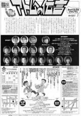 劇団扉座第53回公演アトムへの伝言