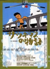 劇団扉座44回公演『サツキマスの物語』