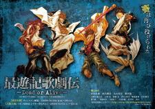 「最遊記歌劇伝-Dead or Alive-」
