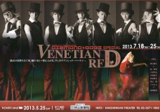 "Super ""D-☆"" Cruising Show DIAMOND☆DOGS special VENETIAN RED"