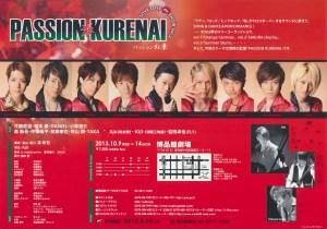 PASSION KURENAI LOVE LOVE deSHOW vol.4