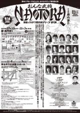 劇団扉座第56回公演扉座イカサマ歴史劇シリーズ第1弾『おんな武将NAOTORA』