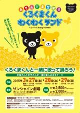 「あそんでまなぼう くろくまわくわくランド」supported by Baby Kumon