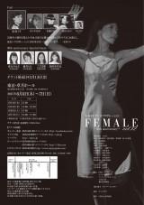 安寿ミラダンスコラボレーション FEMALE.Vol.12~35th. Anniversary~ura