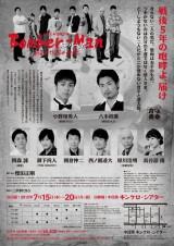 方南ぐみ企画公演『BOMBER-MAN/初夏の浅草の秘密』