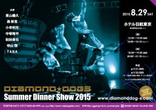 DIAMOND☆DOGS SUMMER DINNER SHOW2015