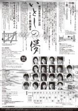 劇団扉座第57回公演『いとしの儚』-100DaysLove-
