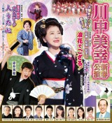 川中美幸2016大坂新歌舞伎座