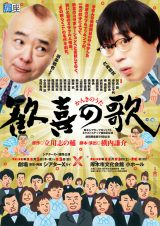 劇団扉座第59回公演『歓喜の歌』