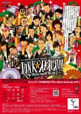 花園直道×THEJACABAL's 舞台演劇アンドSHOW公演 『The show must go on!! 〜JUNK KABUKI〜』