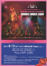 DIAMOND☆DOGS SUMMER DINNER SHOW2017