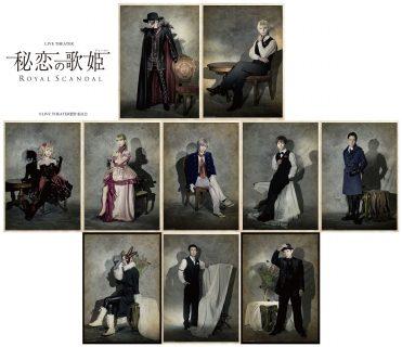 LIVE THEATER『Royal Scandal~秘恋の歌姫[ディーヴァ]~』