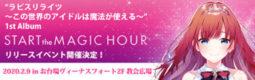 """""""ラピスリライツ ~この世界のアイドルは魔法が使える~"""" 1st Album「START the MAGIC HOUR」リリースイベント"""