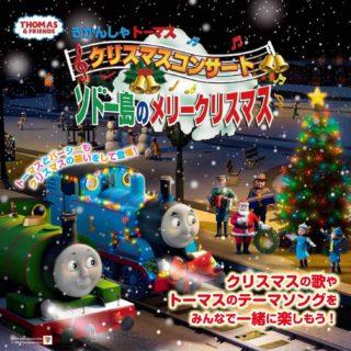 きかんしゃトーマス クリスマスコンサート「ソドー島のメリークリスマス」2020