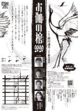 劇団扉座第69回公演 お伽の棺2020