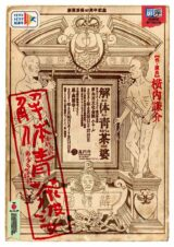 劇団扉座 第70回公演 劇団創立40周年記念『解体青茶婆』