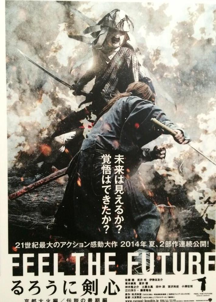 live-action-Rurouni-Kenshin-movie-poster-06