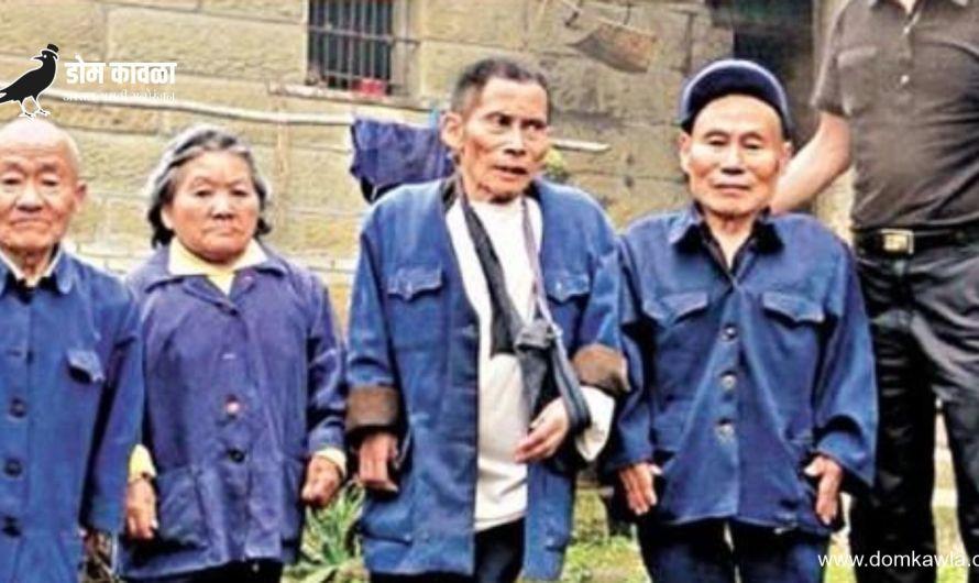 Yangsi Village China बुटक्या लोकांचे गाव. ५०% लोक बुटकी आहेत