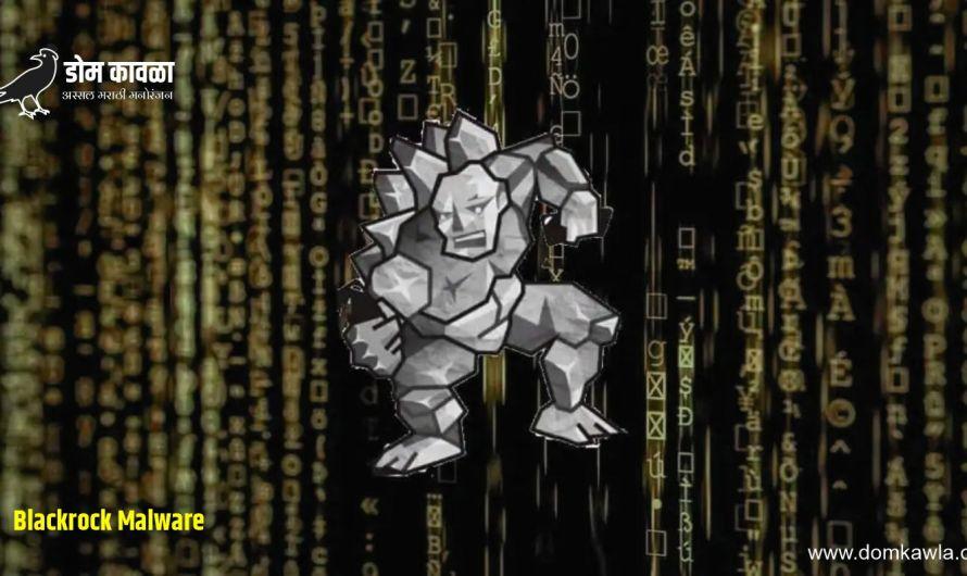 Blackrock Malware तुमच्या बँक संबंधित माहिती चोरणारा व्हायरस