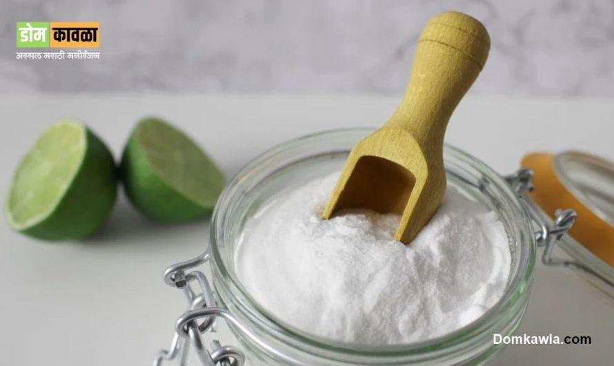 Baking soda Benefits बेकिंग सोड्याचा इतिहास व फायदे