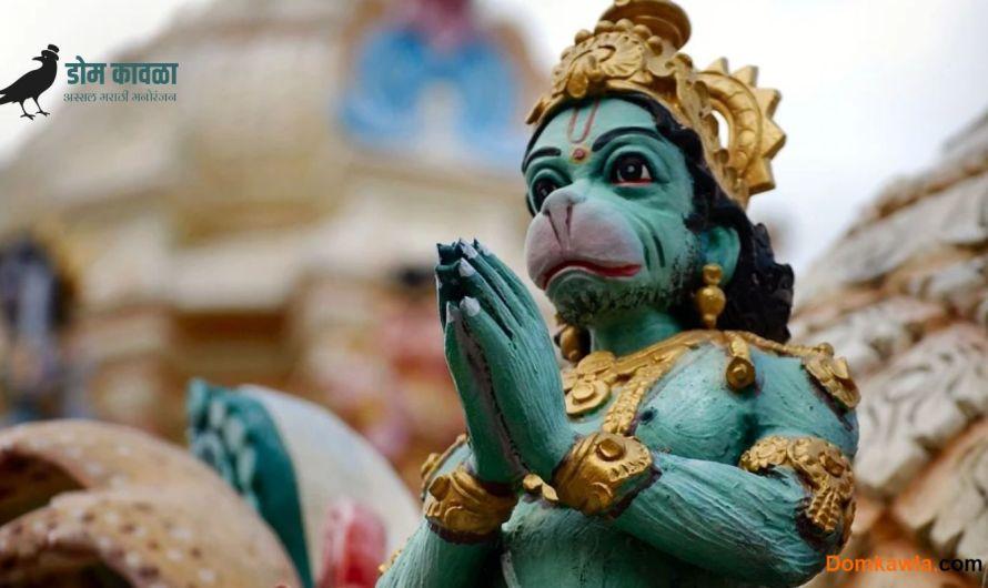 Hanuman Chalisa हनुमान चालीसा पठणाचे आरोग्यासाठी फायदे