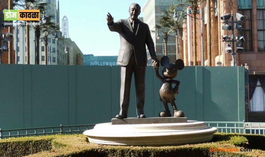 Walt Disney च्या एक वाईट सवयी मुळे Disney चा इतिहासच बदलला