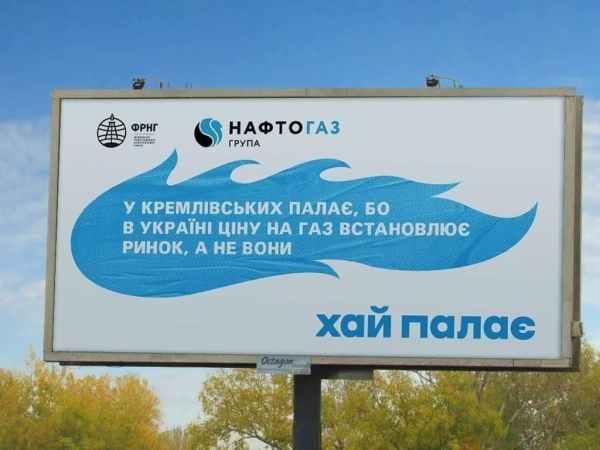 Publicité douteuse de Naftogaz sur les tarifs du gaz en Ukraine