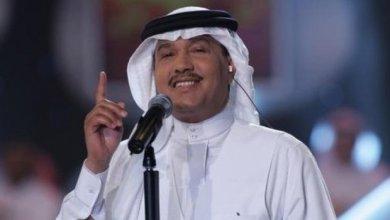 Photo of أغاني اليوم الوطني محمد عبده