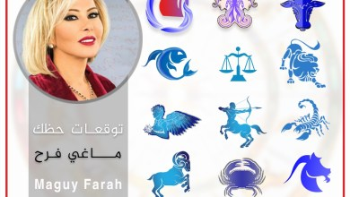 Photo of حظك وتوقعات اليوم الخميس 17/9/2020 أبراج اليوم 17سبتمبر
