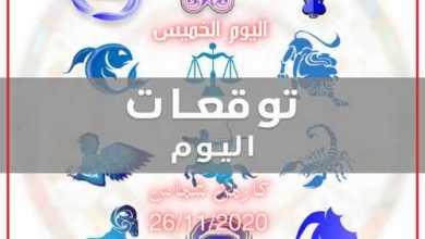 Photo of حظك اليوم الخميس 26/11/2020 كارمن شماس| الابراج اليوم 26 نوفمبر 2020 كارمن شماس