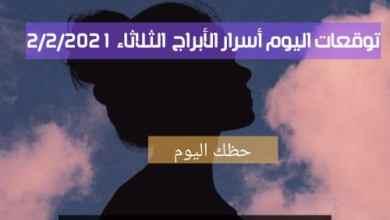 Photo of أسرار برجك 2/2/2021/ الثلاثاء وحظك أبراج اليوم 2/ فبراير/ 2021