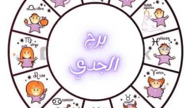 Photo of توقعات برجك الجدي مع جاكلين عقيقي اليوم الأربعاء 13/1/2021