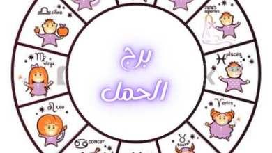 Photo of توقعات برجك الحمل مع جاكلين عقيقي اليوم الأربعاء 13/1/2021