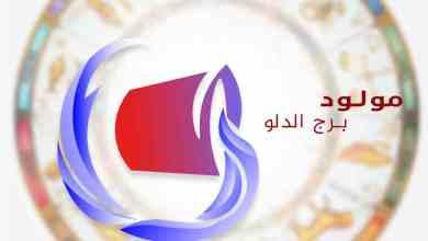 Photo of توقعات برجك الدلو اليوم الأثنين 11/1/2021 على جميع الأصعدة