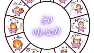 Photo of توقعات برجك العذراء مع جاكلين عقيقي اليوم الأربعاء 13/1/2021