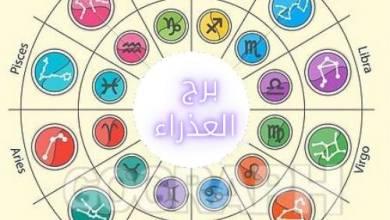 Photo of جاكلين عقيقي توقعات برجك العذراء اليوم الأحد 17/1/2021