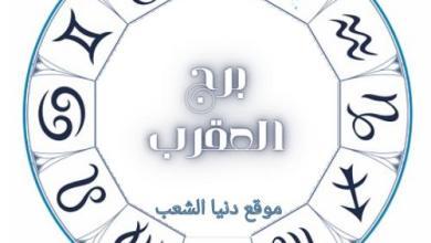 Photo of جاكلين عقيقي توقعات برجك العقرب اليوم الأثنين 18/1/2021