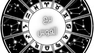 Photo of جاكلين عقيقي توقعات برجك القوس اليوم الثلاثاء 19/1/2021