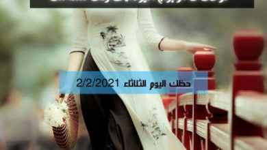 Photo of حظ الأبراج اليوم الثلاثاء 2/2/2021 كارمن شماس _توقعات اليوم 2 فبراير