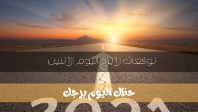 حظك اليوم الأثنين 15 فبراير 2021 برجك | 15 صفر 2021 والأبراج اليومية