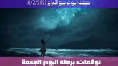 Photo of حظك اليوم الجمعة 19 فبراير 2021 برجك   19 صفر 2021 والأبراج اليومية