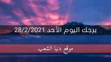 حظك اليوم الأحد 28/2/2021 | الأبراج اليوم 28 فبراير 2021 برجك