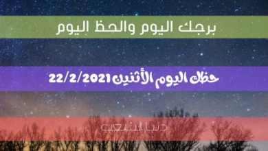 برجك اليوم الأثنين 22/2/2021 | الحظ والأبراج اليومية اليوم 22 صفر 2021