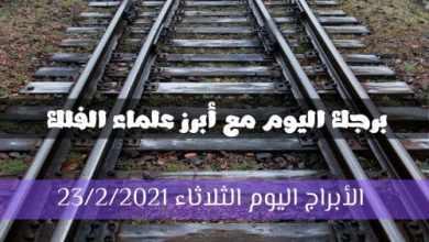 Photo of برجك اليوم الثلاثاء 23/2/2021 | الحظ والأبراج اليومية اليوم 23 صفر 2021